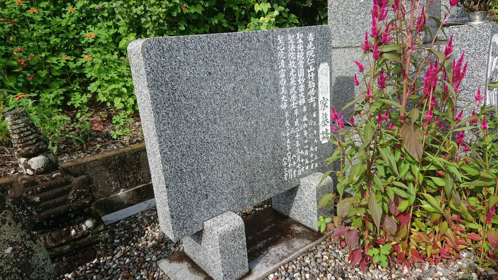 墓誌に追加文字彫り