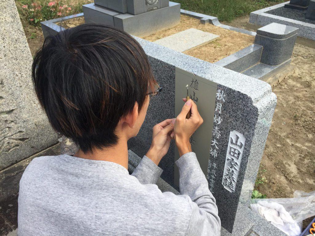 墓誌に追加戒名彫り