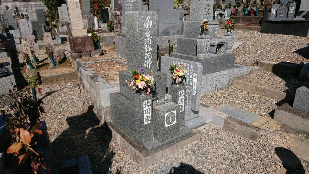 新規の墓誌