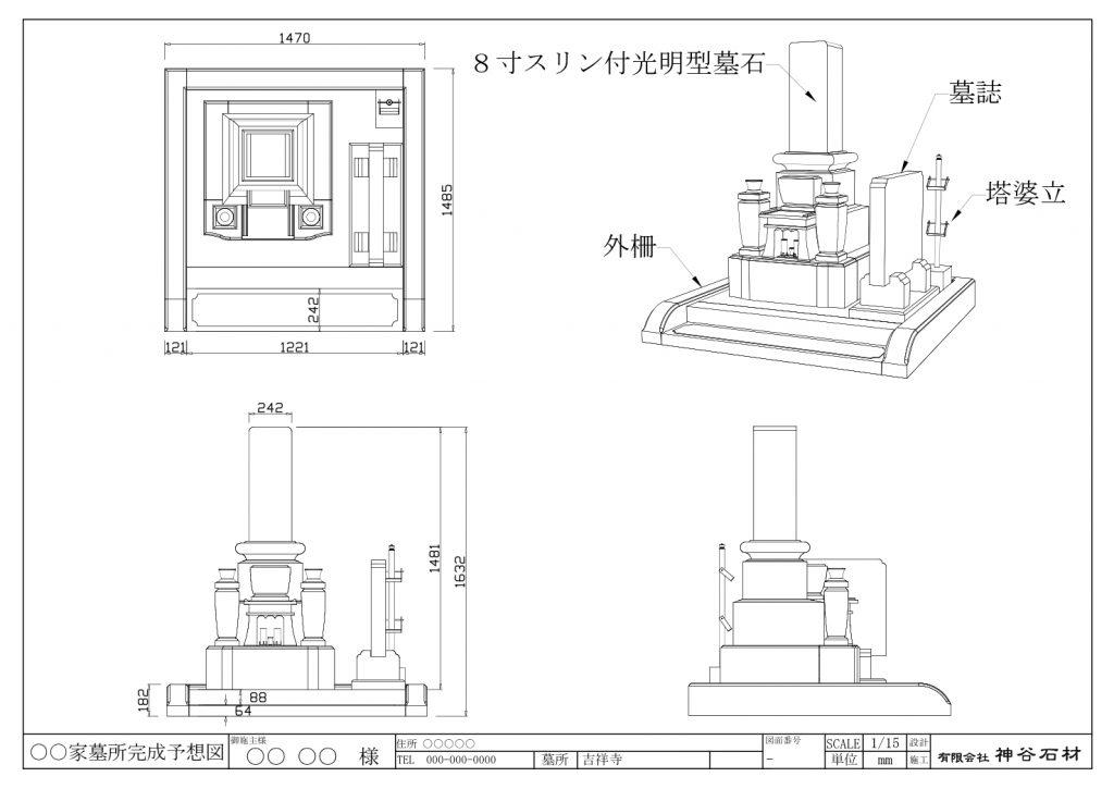 墓石CAD図面